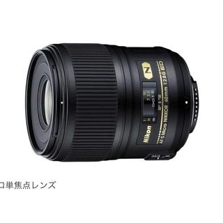 ニコン(Nikon)のNikon 60mmマクロ(レンズ(単焦点))