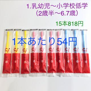 1.乳幼児〜小学校低学年向け(歯ブラシ/歯みがき用品)