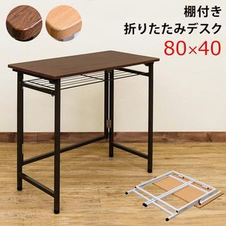 ★送料無料★ 棚付き 折りたたみデスク(折たたみテーブル)