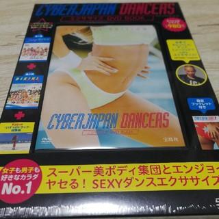 Cyber Japan Dancers エクササイズDVD(新品未開封)(スポーツ/フィットネス)