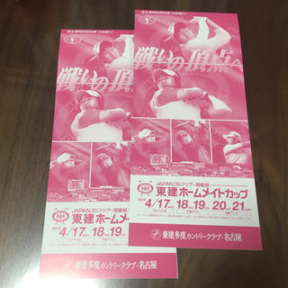東建ホームメイトカップ入場券2冊セット(ゴルフ)