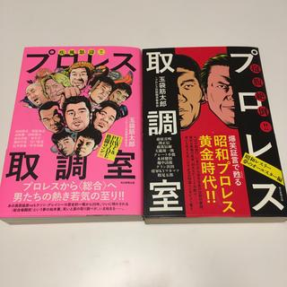 プロレス取調室 UWF PRIDE 格闘ロマン 昭和レスラー 夢のオールスター(格闘技/プロレス)