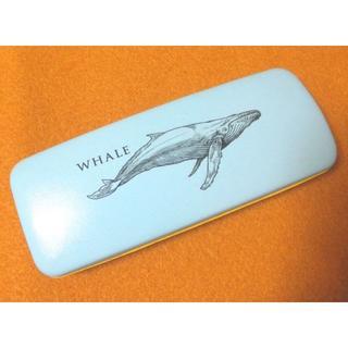 鯨の眼鏡ケース シロナガスクジラ 環境 海 絶滅危惧種(その他)