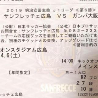 4/6(土) サンフレッチェ広島 vs ガンバ大阪(サッカー)