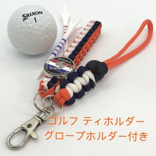 キャロウェイゴルフ(Callaway Golf)のゴルフ ティホルダー グローブホルダー オレンジ&ネイビーホワイト(その他)
