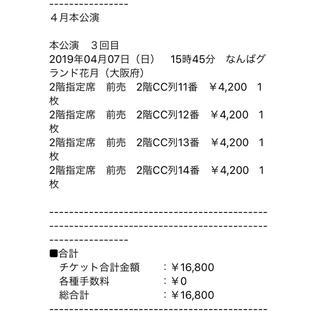 4月7日15時45分〜 よしもと新喜劇@なんばグランド花月4枚(お笑い)