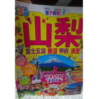 オウブンシャ(旺文社)のまっぷる 山梨 富士五湖 勝沼 甲府 清里 20'(地図/旅行ガイド)