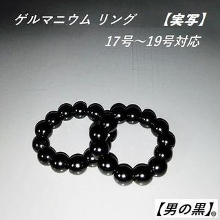 フル ゲルマニウム ブレスレット&リング(1個 )2点セット  (リング(指輪))