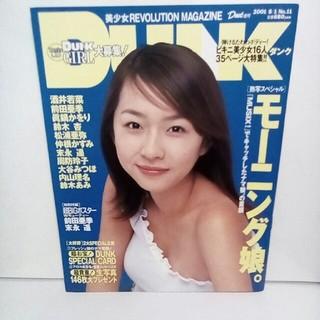 「DUNK」No.11 雑誌(その他)