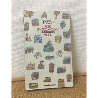 ディズニー(Disney)の東京ディズニーランドガイドブック 東京インポケット ヴィンテージ(地図/旅行ガイド)
