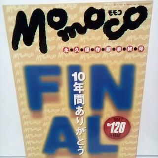 「Momoco」No.120 最終号 雑誌(その他)