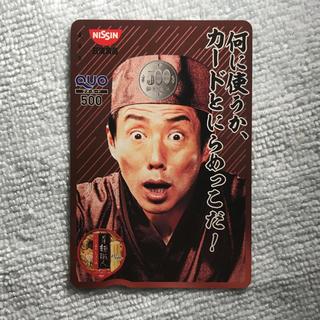 松岡修造 カード(お笑い芸人)