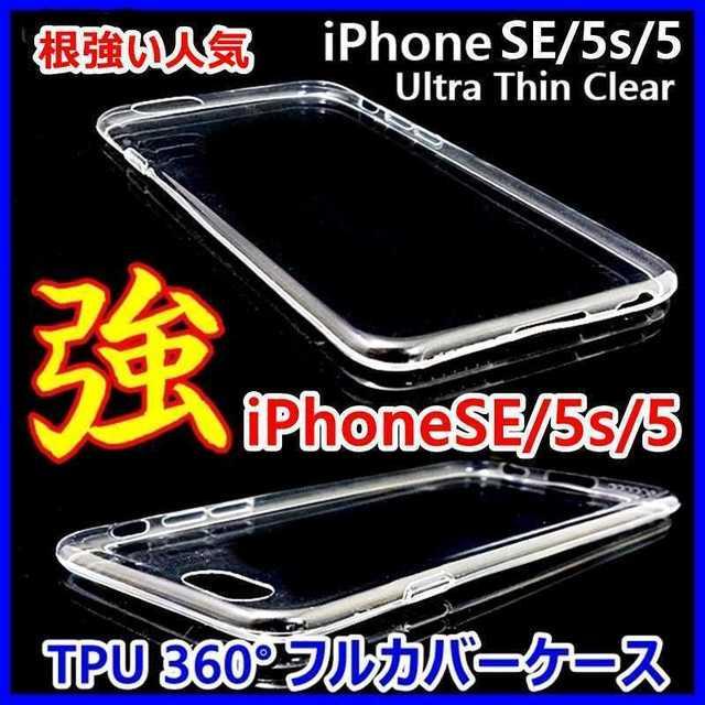 根強い人気☆TPUクリアケース☆ iPhoneSE/5s/5の全面保護の通販 by ゆーか's shop|ラクマ