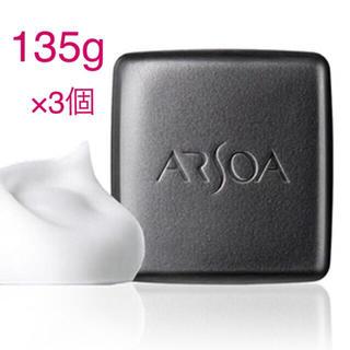 アルソア(ARSOA)の最新版⭐️クィーンシルバー135g×3個(洗顔料)