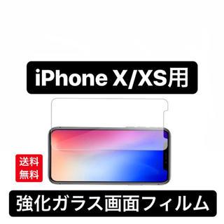 [新品] iPhone X/XS ガラスフィルム