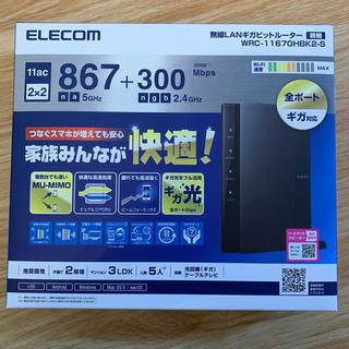 エレコム(ELECOM)の無線LAN ルーター(PC周辺機器)