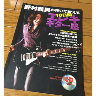 野村義男が弾いて教える 10日間 エレキギター 塾(その他)