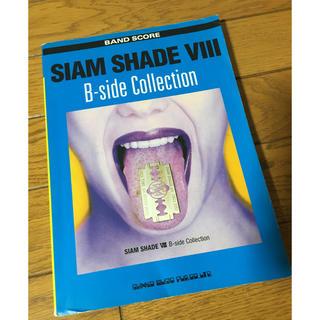 SIAM SHADE シャムシェイド B-SIDE collection (ポピュラー)