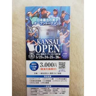 第85回関西オープンゴルフ選手権観戦チケット◆5/23~~5/26(ゴルフ)