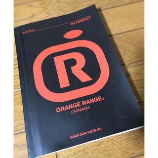 オレンジレンジ ORANGERANGE 1st CONTACT バンドスコア(ポピュラー)