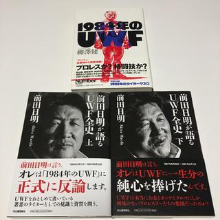 1984年のUWF 前田日明が語るUWF全史上下巻 UWF プロレス 前田日明(格闘技/プロレス)