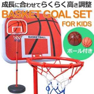 バスケットゴール 屋内 屋外 家庭用★子供対応 高さ調整可能(バスケットボール)