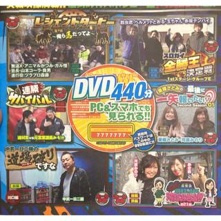 パチスロ必勝ガイド 2019年4月号特別付録DVDのみ (パチンコ/パチスロ)