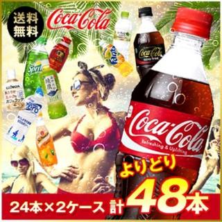 コカ・コーラ - 国内送料無料‼️重い玄関まで😉コカ・コーラペットボトル24×2種類合計48本