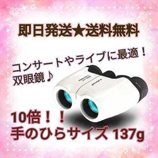 【超軽量】 バカ売れ!双眼鏡 10倍(その他)
