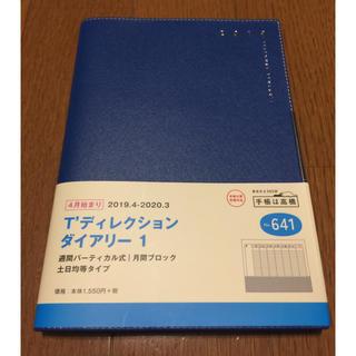 高橋書店  Tディレクションダイアリー1   641(手帳)