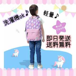 【洗濯OK♪】ユニコーン柄 キッズ バッグ 幼稚園 通園 入園 入学(リュックサック)