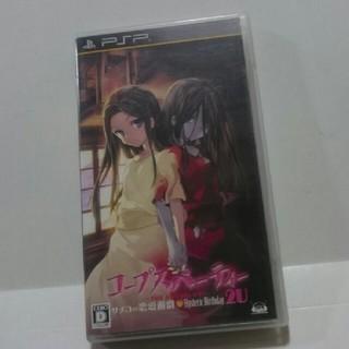 プレイステーションポータブル(PlayStation Portable)の☆コープスパーティー サチコの恋愛遊戯☆(携帯用ゲームソフト)