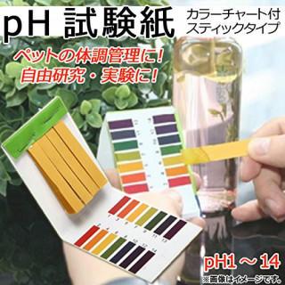 109 pH試験紙 80枚入り 酸性 中性 アルカリ性 リトマス試験紙 便利(アクアリウム)