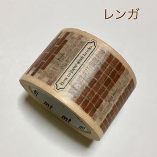 エムティー(mt)のmt富岡 限定マステ レンガ(テープ/マスキングテープ)