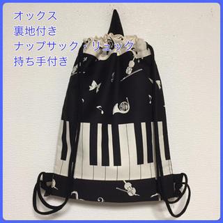 ●★ピアノ鍵盤(黒)★ナップサック、リュック 裏地、持ち手付き(体操着入れ)