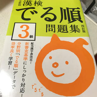 オウブンシャ(旺文社)の漢検でる順問題集(資格/検定)