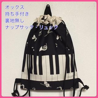 ●★ピアノ鍵盤(黒)★ナップサック、リュック 持ち手付き(体操着入れ)