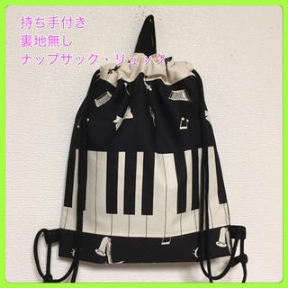●★ピアノ鍵盤(黒)②★ナップサック、リュック 持ち手付き(体操着入れ)