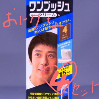 ホーユー(Hoyu)のメンズビゲン ワンプッシュ早染めクリーム ③個セット♡(白髪染め)