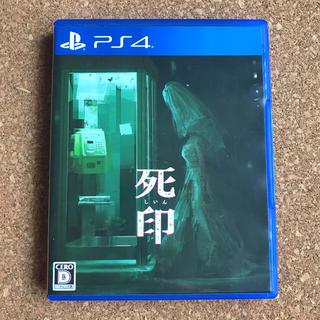 プレイステーション4(PlayStation4)の死印 (家庭用ゲームソフト)