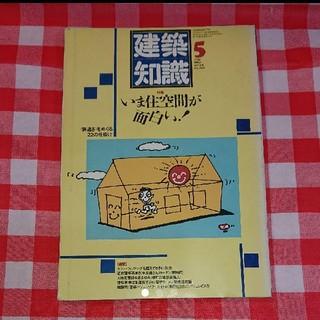 『建築知識』1987年シリーズ(その他)