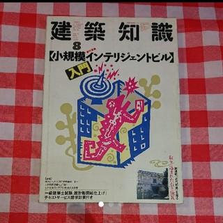 『建築知識』1989年シリーズ(その他)