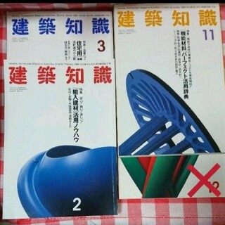 『建築知識』1994年シリーズ(その他)