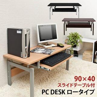 送料無料! パソコンデスク ロータイプ PC机 2色 シンプル