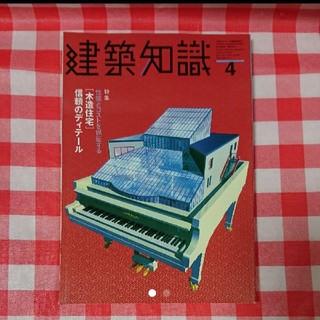 『建築知識』1999年シリーズ(その他)