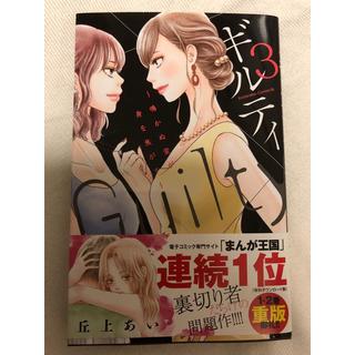 コウダンシャ(講談社)のギルティ3巻 Guilty〜鳴かぬ蛍が身を焦がす〜(女性漫画)