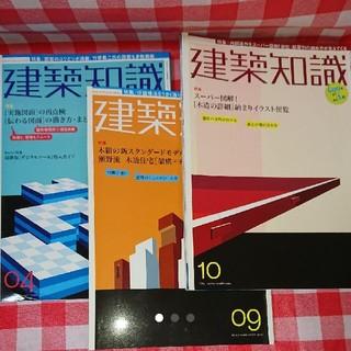『建築知識』2005年シリーズ(その他)
