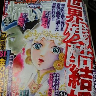 怖い童話2019年4月号(漫画雑誌)