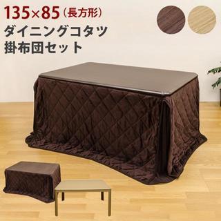送料無料!ダイニングコタツ 135×85 長方形 掛け布団セット 2色(こたつ)