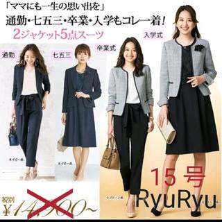 リュリュ(RyuRyu)の【15号】新品未使用♪ RyuRyu フォーマルスーツ 5点セット (スーツ)